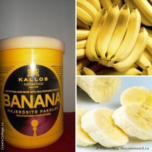 Kallos KJMN Маска для укрепления волос с экстрактом банана 1000 мл